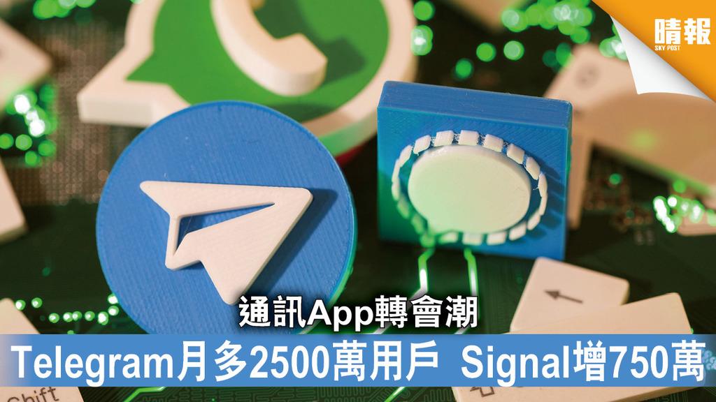 網絡私隱|通訊App轉會潮 Telegram月多2500萬用戶 Signal增750萬