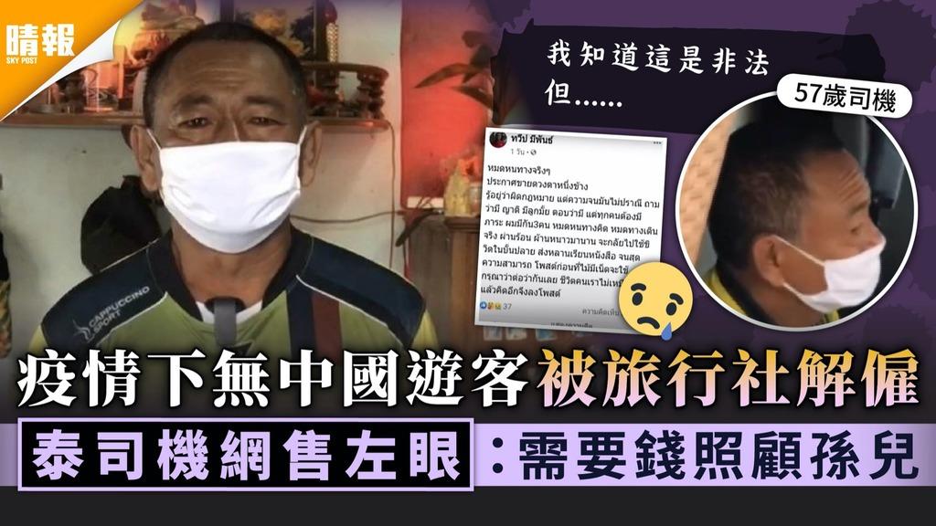 疫症無情|疫情下無中國遊客被旅行社解僱 泰司機網售左眼:需要錢照顧孫兒