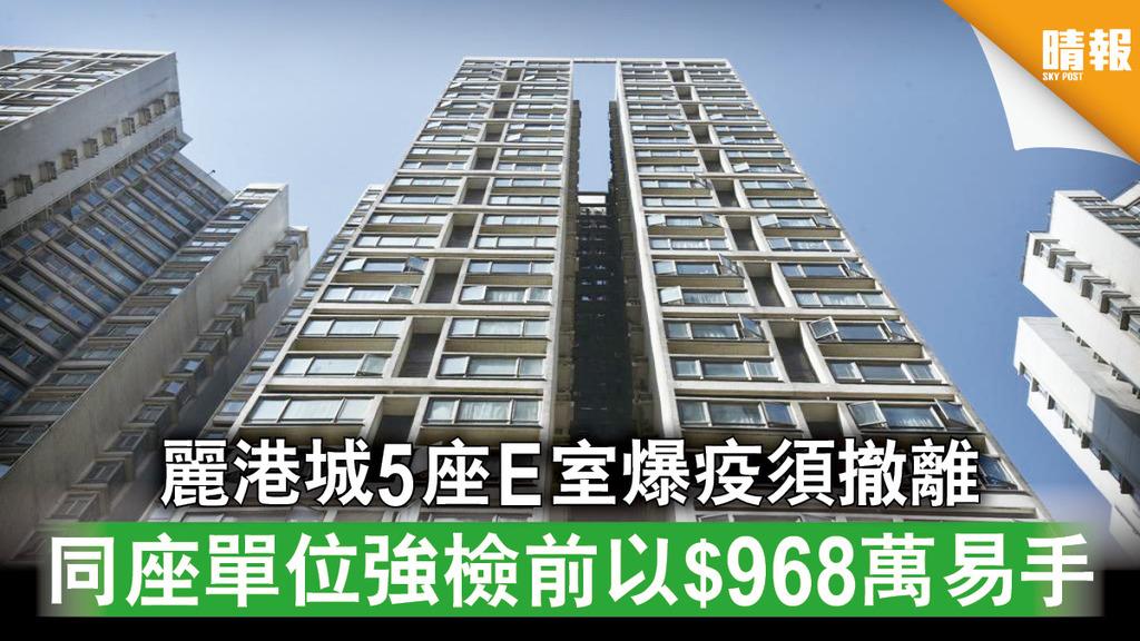 新冠肺炎|麗港城5座E室爆疫須撤離 同座單位強檢前以$968萬易手