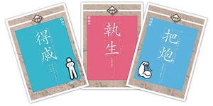 爸爸出版粵語正字漫畫 助海外升學子女輕鬆學中文