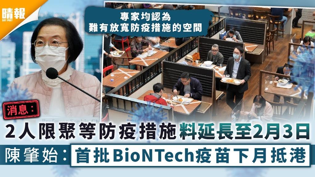 新冠肺炎·消息│2人限聚等防疫措施料延長至2月3日 陳肇始:首批BioNTech疫苗下月抵港