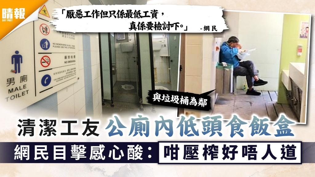 基層之苦|清潔工友公廁內低頭食飯盒 網民目擊感心酸:咁壓榨好唔人道