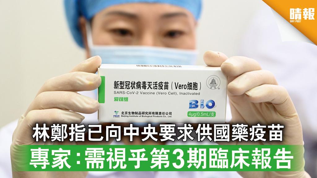 新冠疫苗|林鄭指已向中央要求供國藥疫苗 專家:需視乎第3期臨床報告
