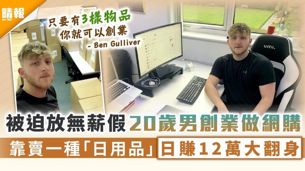 逆市創業|被迫放無薪假20歲男創業做網購 靠賣一種「日用品」日賺12萬大翻身