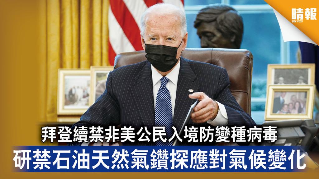 拜登上任 拜登續禁非美公民入境防變種病毒 研禁石油天然氣鑽探應對氣候變化