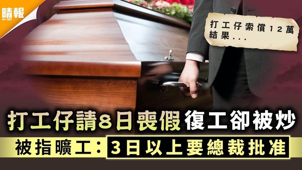 勞資糾紛|打工仔請8日喪假復工卻被炒 被指曠工:3日以上要總裁批准