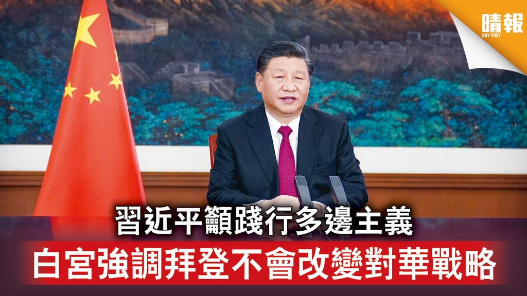 中美角力|習近平籲踐行多邊主義 白宮強調拜登不會改變對華戰略