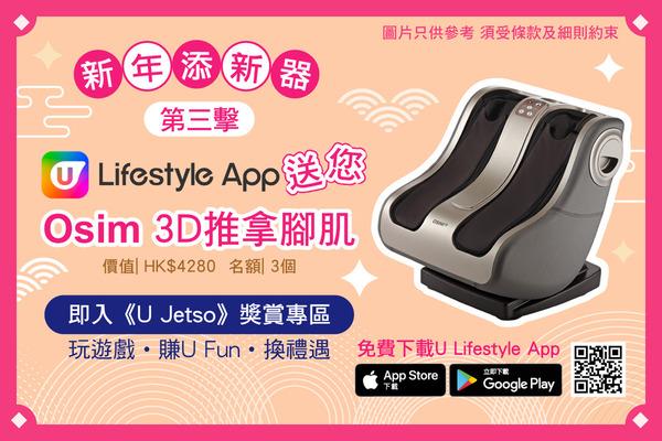【新年添新器】第三擊!U Lifestyle App送Osim 3D推拿腳肌3部!