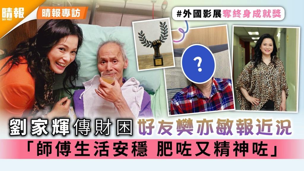 劉家輝傳財困好友樊亦敏報近況「師傅生活安穩 肥咗又精神咗」