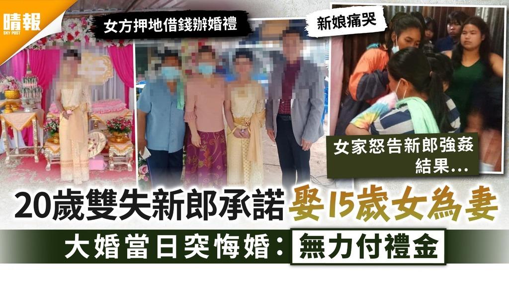 婚事告吹|20歲雙失新郎承諾娶15歲女為妻 大婚當日突悔婚:無力付禮金