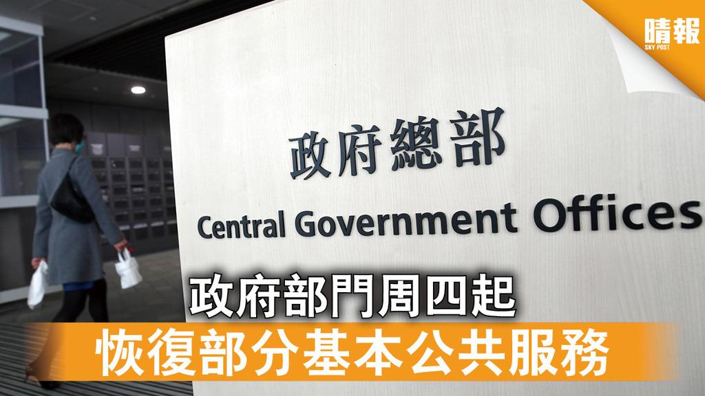 新冠肺炎|政府部門周四起 恢復部分基本公共服務