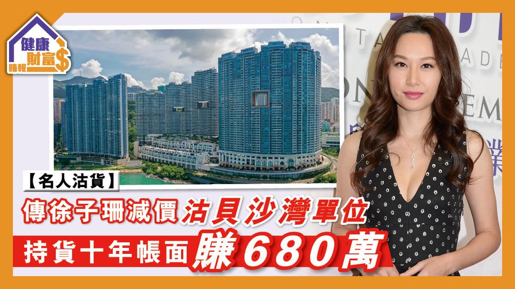 【名人沽貨】傳徐子珊減價沽貝沙灣單位 持貨十年帳面賺680萬
