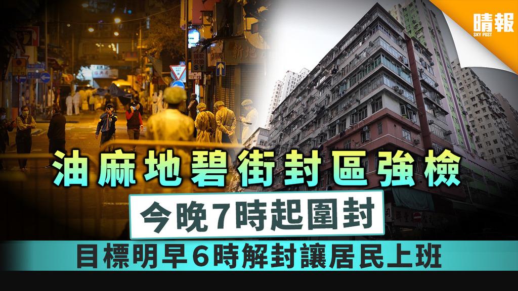 油麻地封區︳碧街9至27號及東安街3號圍封強檢 目標明早6時解封讓市民上班