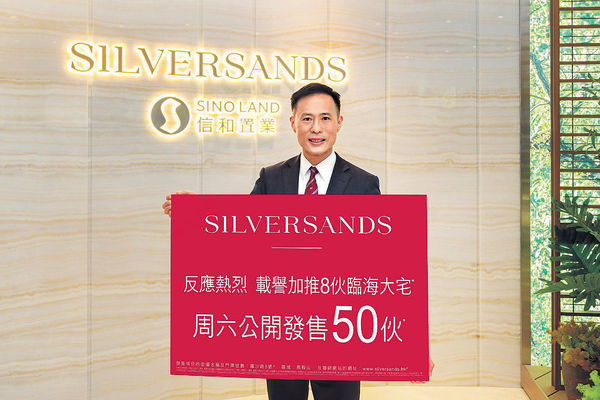 Silversands周六首輪售50伙 另8大宅招標
