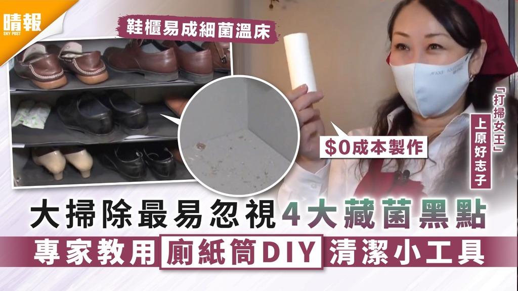 家居清潔 大掃除最易忽視4大藏菌黑點 專家教用廁紙筒DIY清潔小工具