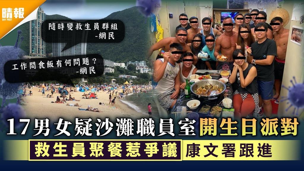 疫下派對 17男女疑沙灘職員室開生日派對 救生員聚餐惹爭議康文署跟進