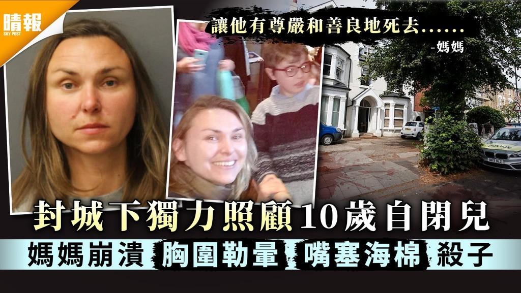 家庭悲劇|封城下獨力照顧10歲自閉兒 媽媽精神崩潰胸圍勒暈嘴塞海棉殺子