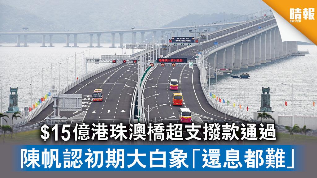 基建工程│$15億港珠澳橋超支撥款通過 陳帆認初期大白象「還息都難」