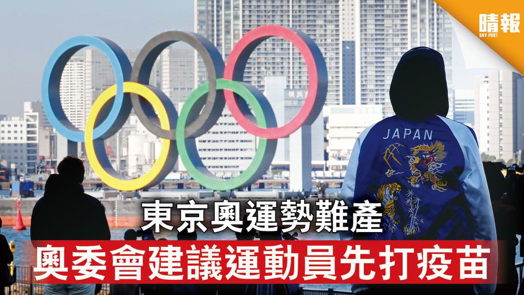 新冠肺炎│東京奧運勢難產 奧委會建議運動員先打疫苗 美官員稱可接手舉辦