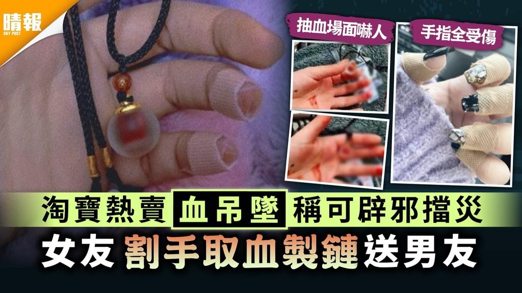 恐怖飾物|淘寶熱賣血吊墜稱可辟邪擋災 女友割手取血製鏈送男友