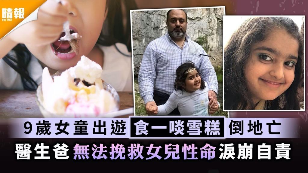慘釀悲劇|9歲女童出遊食一啖雪糕倒地亡 醫生爸無法挽救女兒性命淚崩自責