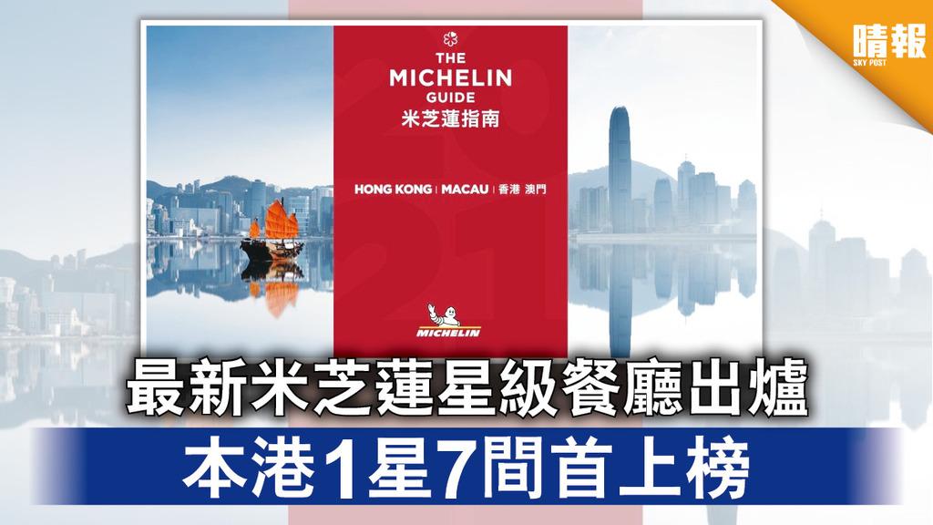 米芝蓮2021|最新米芝蓮星級餐廳出爐 本港1星7間首上榜(附新上榜名單)