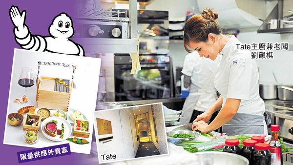 米芝蓮星級餐廳 推千元外賣盒自救 7間首摘星 兩間「升呢」
