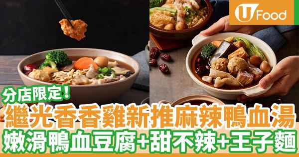 【上水美食】繼光香香雞滷水店新推麻辣鴨血湯 嫩滑鴨血豆腐+炸雞+甜不辣