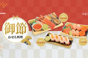 【新年外賣2021】爭鮮壽司新年堂食+外賣限定美食 煙牛肉壽司/海鮮刺身拼盤