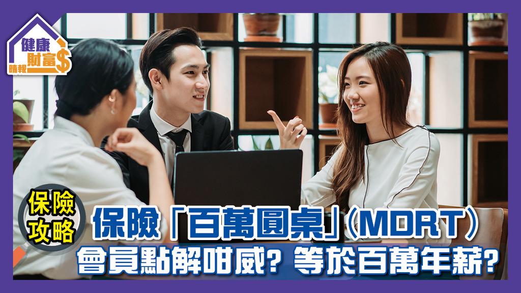 【保險攻略】保險「百萬圓桌」(MDRT)會員點解咁威?等於百萬年薪?