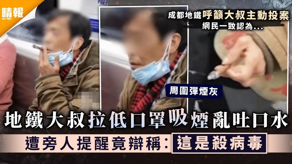 無公德心|大叔搭地鐵拉低口罩吸煙亂吐口水 遭旁人提醒竟辯稱︰這是殺病毒