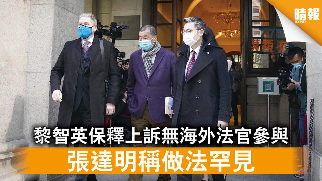 香港國安法|黎智英保釋上訴無海外法官參與 張達明稱做法罕見