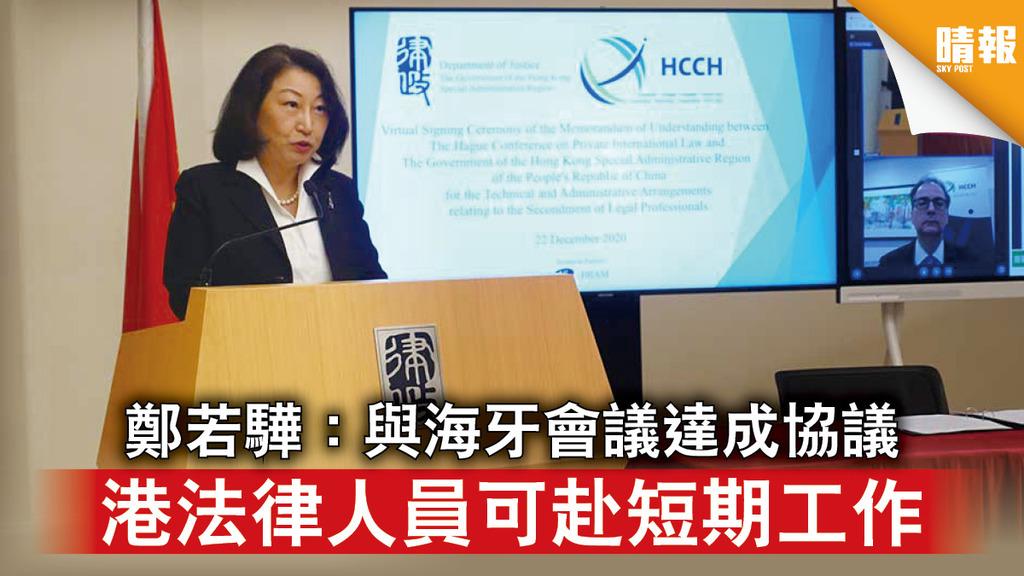 司法合作|鄭若驊:與海牙會議達成協議 港法律人員可赴短期工作
