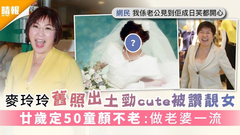 麥玲玲舊照出土勁cute被讚靚女 廿歲定50童顏不老:做老婆一流