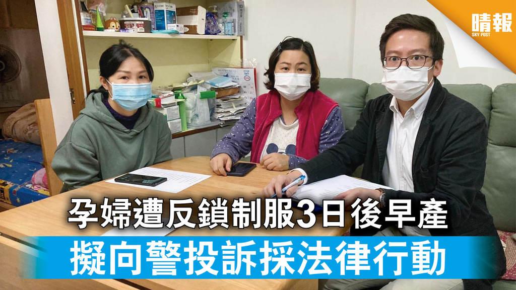 執法爭議|孕婦遭反鎖制服3日後早產 擬向警投訴採法律行動