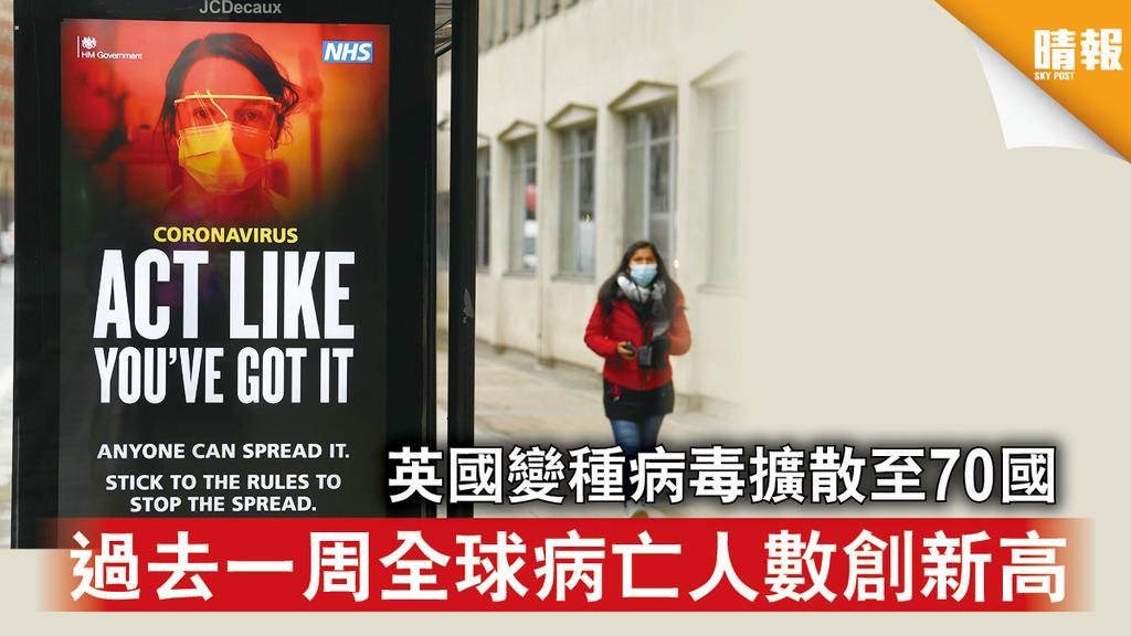 新冠肺炎|英國變種病毒擴散至70國 過去一周全球病亡人數創新高