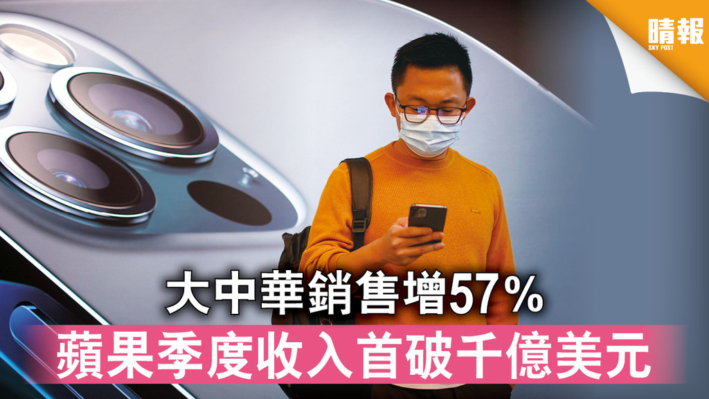 iPhone 12熱銷  大中華銷售增57% 蘋果季度收入首破千億美元