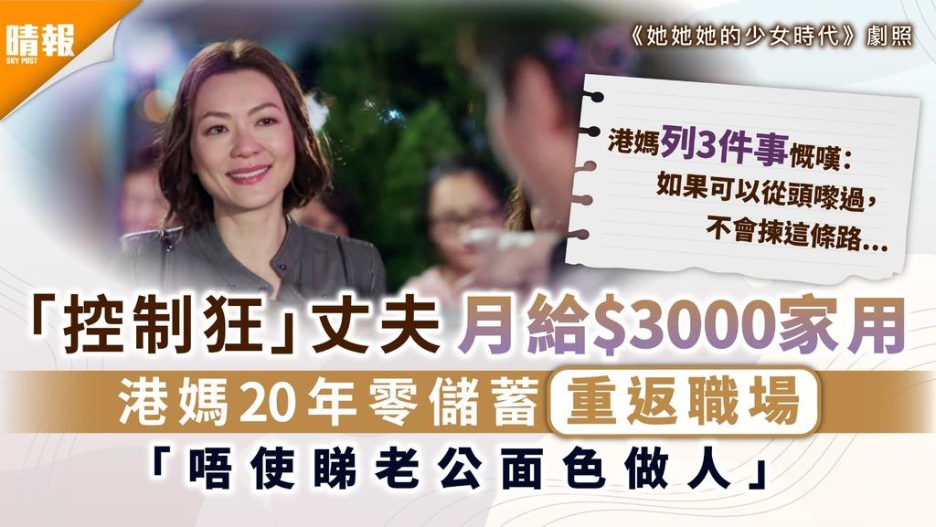家用問題│「控制狂」丈夫月給$3000家用 港媽20年零儲蓄重返職場自強 「唔使睇老公面色做人」