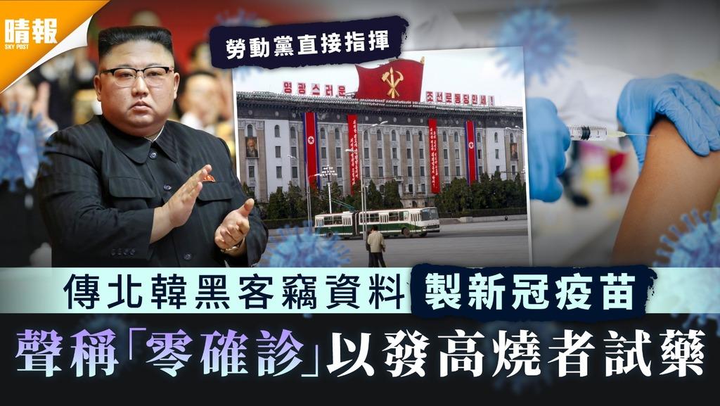 新冠肺炎|傳北韓黑客竊資料製新冠疫苗 聲稱「零確診」以發高燒者試藥