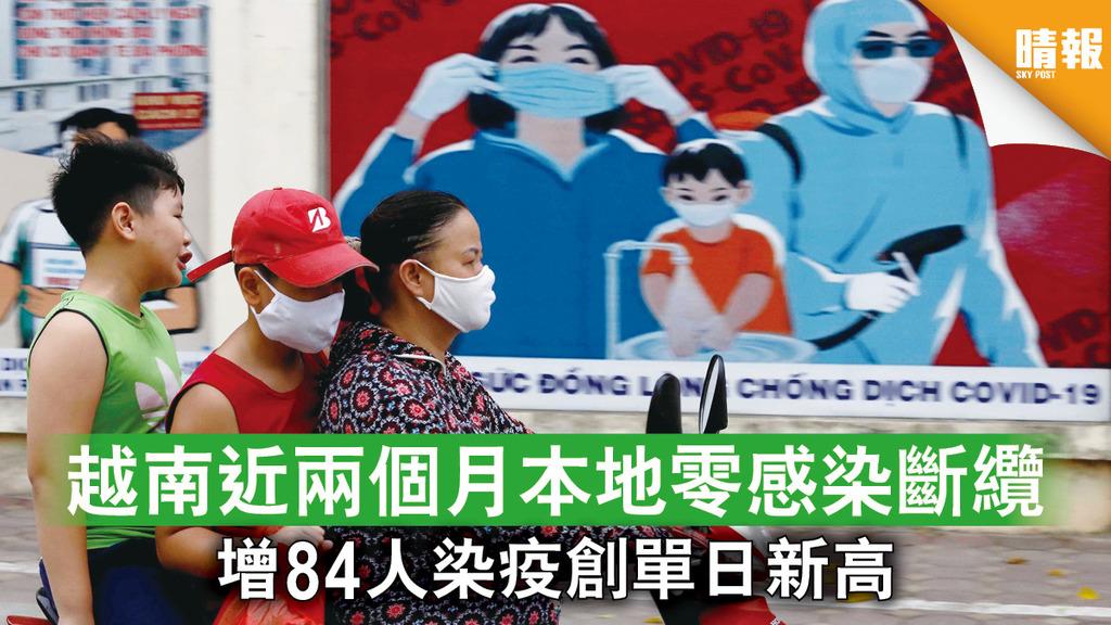 新冠肺炎|越南近兩個月本地零感染斷纜 增84人染疫創單日新高