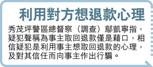 呃走七旬婦$350萬健身教練被捕 稱助取消會籍 3個月無下文