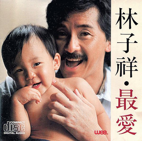 林子祥35年前獨家訪問