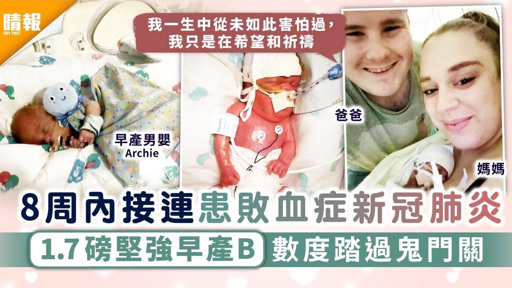生命勇士 | 8周內接連患敗血症新冠肺炎 1.7磅堅強早產B數度踏過鬼門關