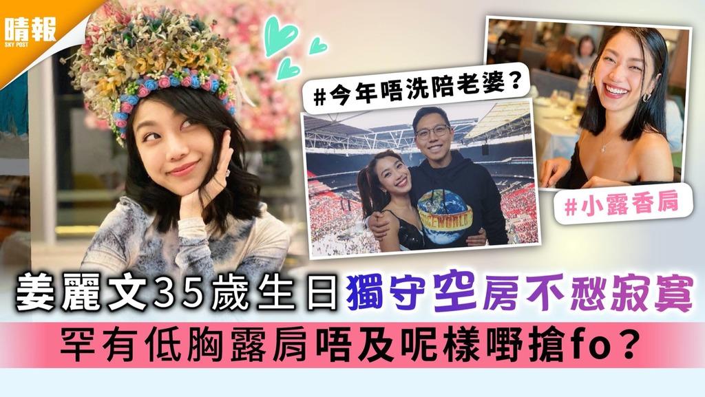 姜麗文35歲生日獨守空房不愁寂寞 罕有低胸露肩唔及呢樣嘢搶fo?