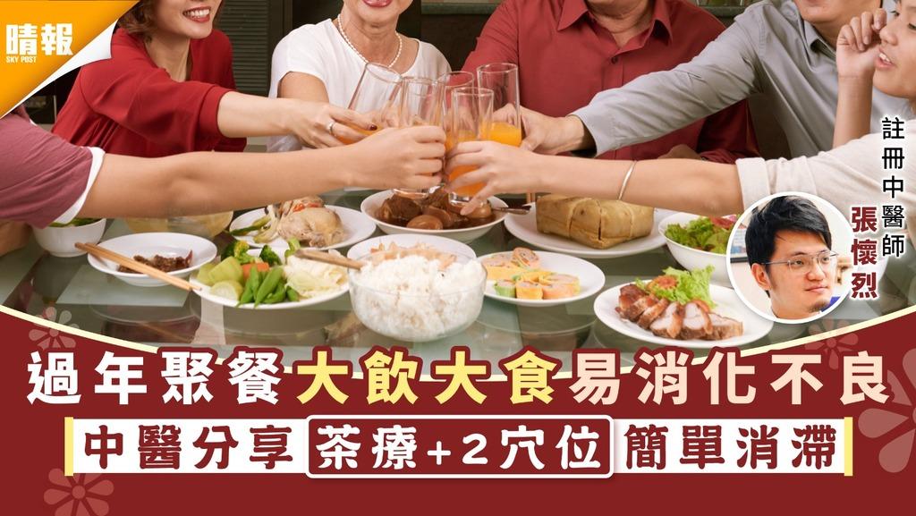 新年健康|過年聚餐大飲大食易消化不良 中醫分享茶療+2穴位簡單消滯