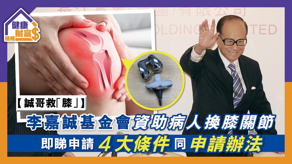 【誠哥救「膝」】李嘉誠基金會資助病人換膝關節 即睇申請4大條件同申請辦法