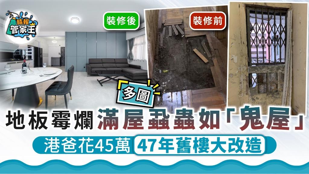家居裝修︳地板霉爛滿屋蝨蟲如「鬼屋」 港爸花45萬47年舊樓大改造