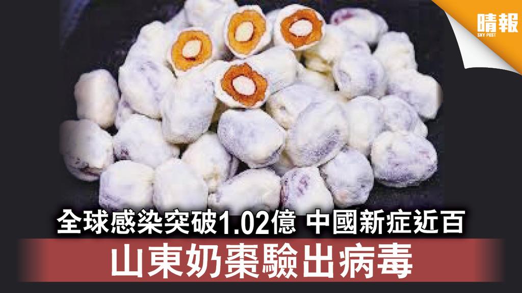 新冠肺炎 全球感染突破1.02億 中國新症近百 山東奶棗驗出病毒