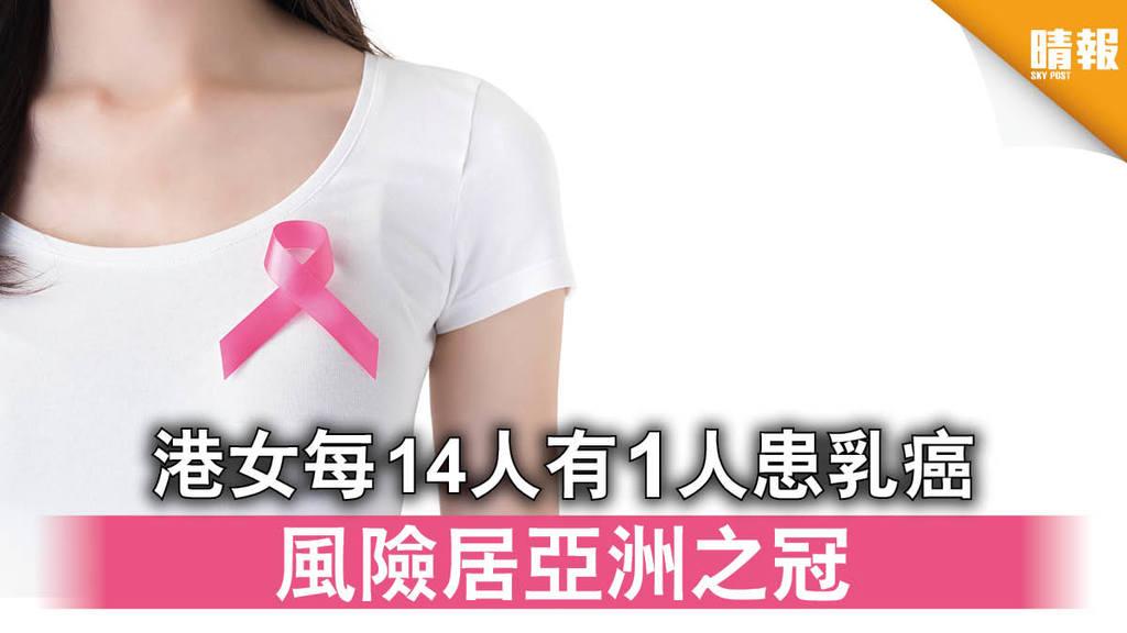 患癌風險│港女每14人有1人患乳癌 風險居亞洲之冠(附乳癌4大高危因素)
