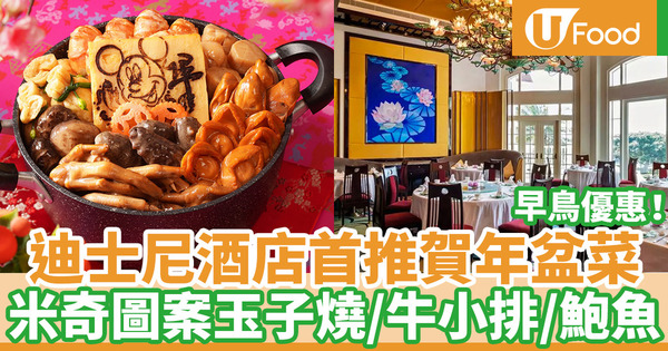 【盆菜2021】香港迪士尼樂園酒店首推賀年盆菜 米奇圖案玉子燒/紅燒鮑魚/髮菜蠔豉/海參